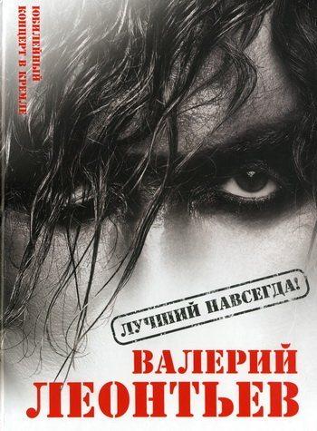 Скачать музыка Валерий Леонтьев  Юбилейный концерт 2009