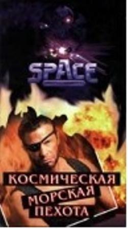Космическая морская пехота (1997) (Space Marines)