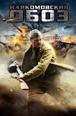 Постер к фильму Наркомовский обоз