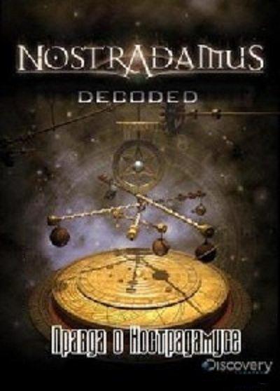 Discovery: Правда о Нострадамусе (2010) (Nostradamus Decoded)