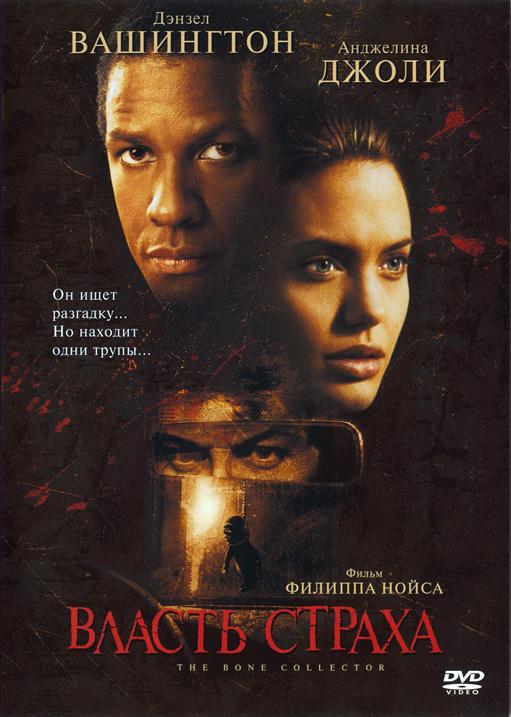 Власть страха (2000) (The Bone Collector)