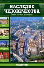 Наследие человечества. Выпуск 21. Ватикан, Помпеи, Пиза