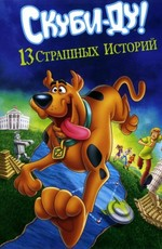 Скуби-Ду! 13 жутких сказок народов мира / Scooby-Doo! 13 Spooky Tales Around The World (2012)