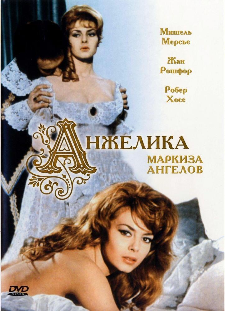 Анжелика – маркиза ангелов (1964) (Angеlique - marquise des anges)