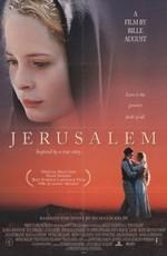 Постер к фильму Иерусалим