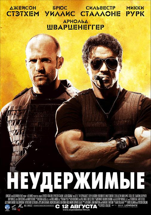 Неудержимые (2010) (The Expendables)