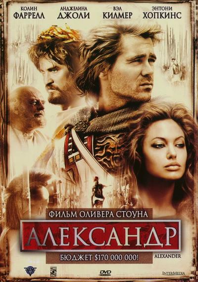 Александр (2004) (Alexander)