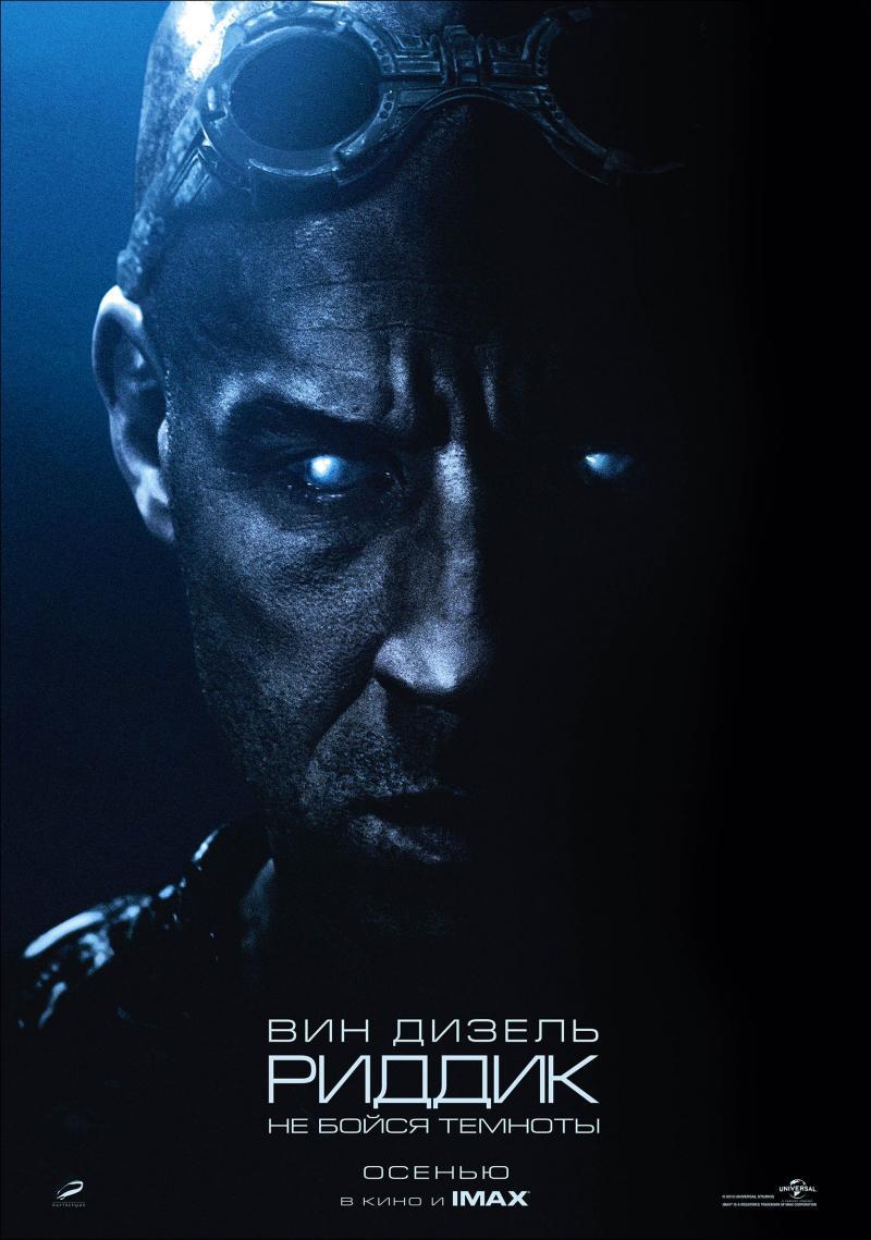 Риддик (2013) (Riddick)
