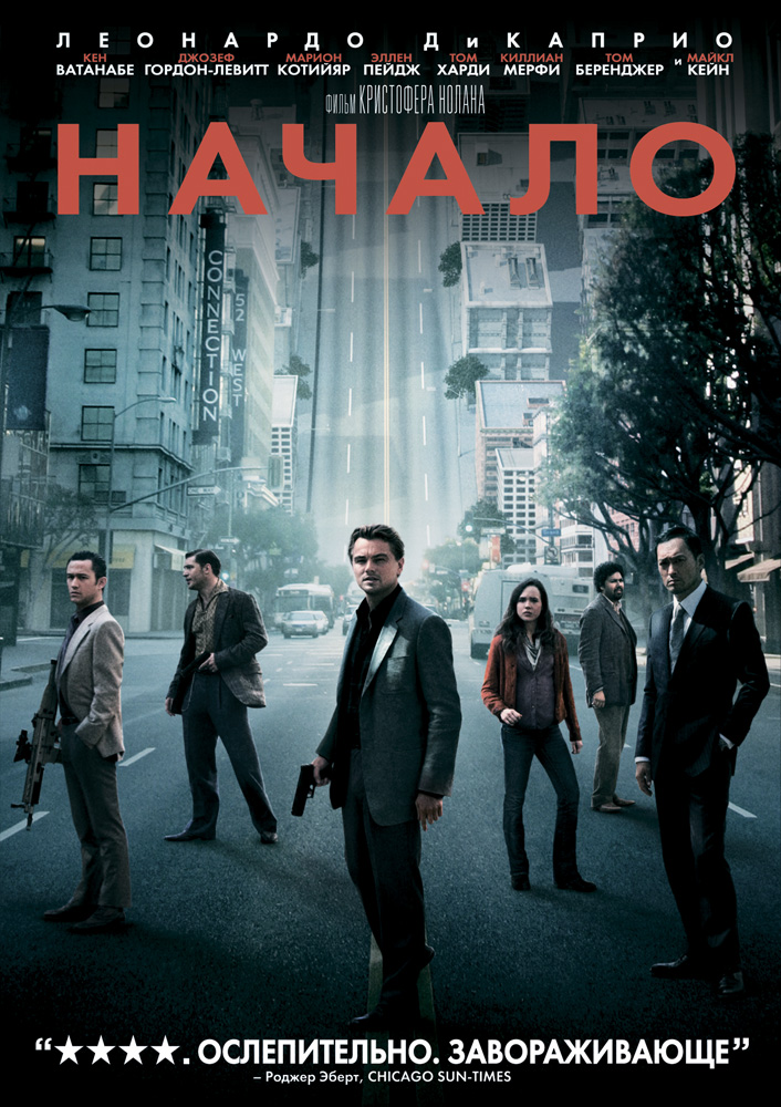 Начало (2010) (Inception)