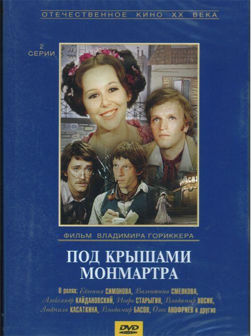 Под крышами Монмартра (1974)