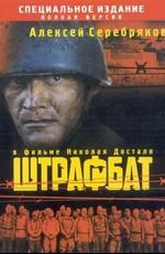 Постер к фильму Штрафбат