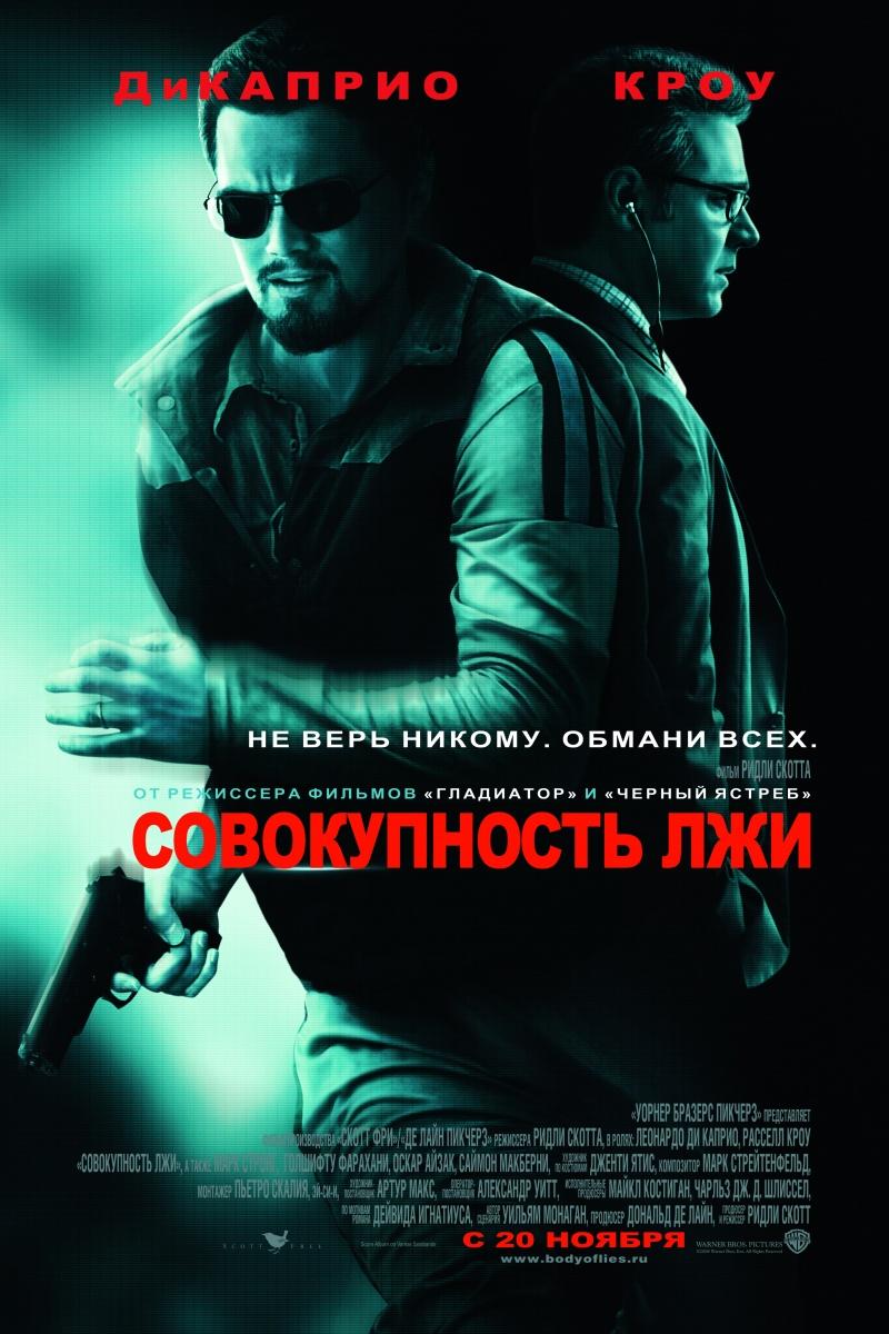 Фильм «Совокупность Лжи» — 2008