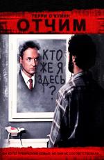 Отчим (1987) (The Stepfather)