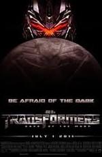 Постер к фильму Трансформеры 3: Тёмная сторона Луны