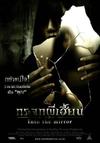 Зазеркалье 2003 Фильм Скачать Торрент - фото 3