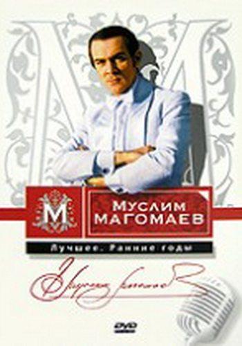 Муслим Магомаев - Лучшее