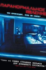 Паранормальное явление / Paranormal Activity (2009)