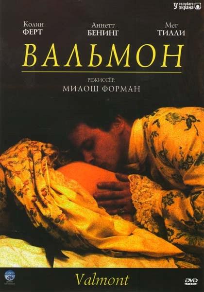 Вальмон (1989) (Valmont)