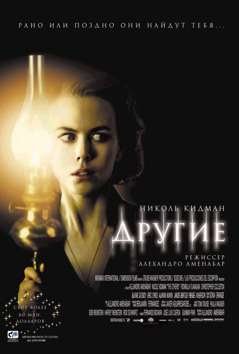 Другие (2001) (The Others)