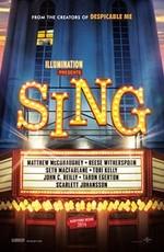 Зверопой: Дополнительные материалы / Sing: Bonuces (2016)