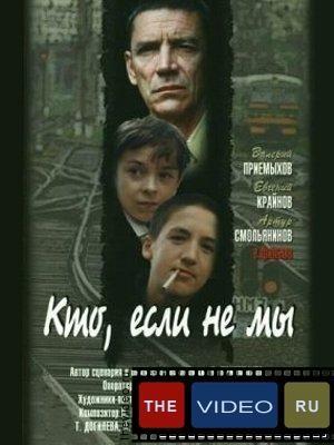 Кто, если не мы (1999)
