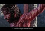 Кадр с фильма Страсти Христовы