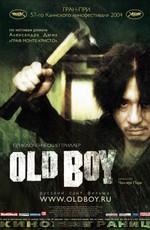 Постер к фильму Олдбой