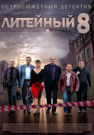 литейный 1 сезон все серии смотреть онлайн все серии
