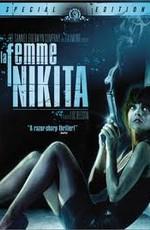 Постер к фильму Никита