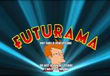 Кадр с фильма Футурама (ТВ)