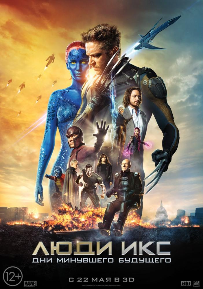 Люди Икс: Дни минувшего будущего (2014) (X-Men: Days of Future Past)