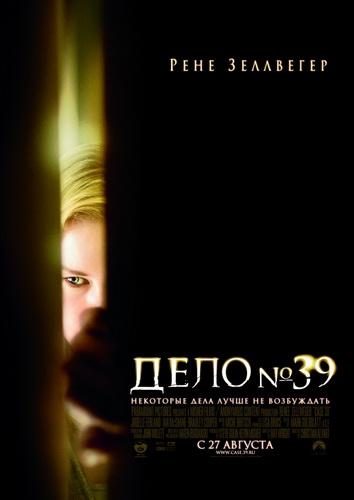 Дело 39 (2008) (Case 39)