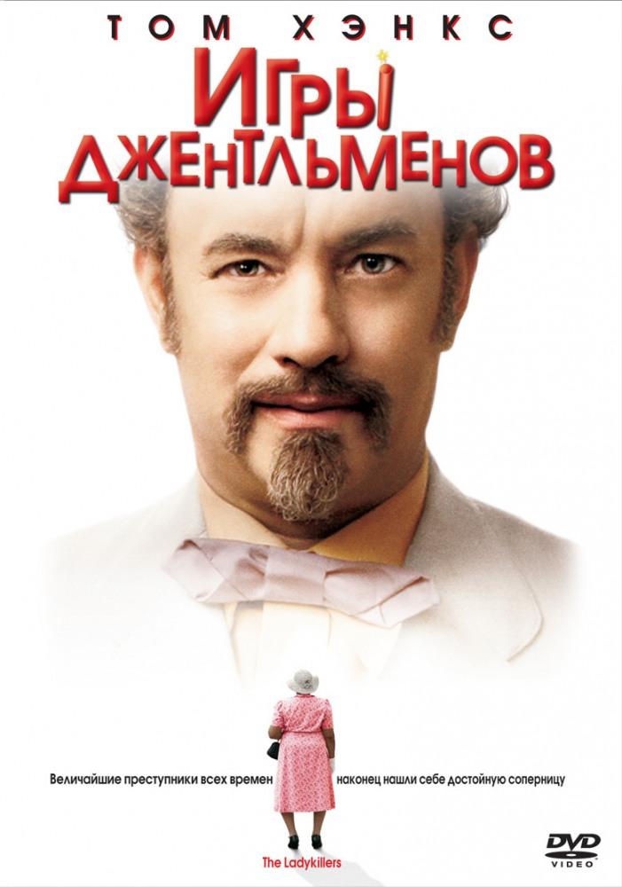 Игры джентльменов (2004) (The Ladykillers)