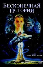 Бесконечная история / Die unendliche Geschichte (1984)
