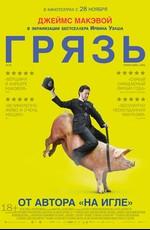 Постер к фильму Грязь