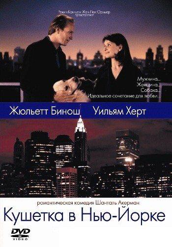Кушетка в Нью-Йорке (1996) (Un divan à New York)