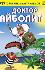 Постер к фильму Доктор Айболит