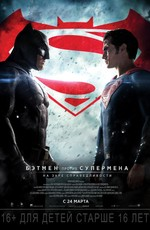 Бэтмен против Супермена: На заре справедливости / Batman v Superman: Dawn of Justice (2016)