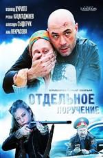 Постер к фильму Отдельное поручение