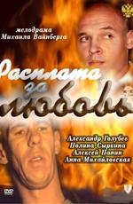 Постер к фильму Расплата за любовь