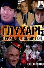 Глухарь. Приходи, Новый год (2009)