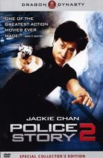 Полицейская история 2 / Ging chaat goo si juk jaap (1988)