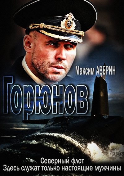 Адмирал в неплохом качестве 10 серий торрент