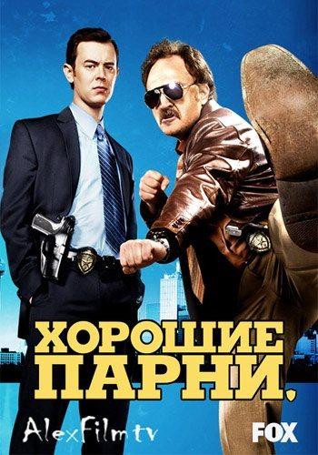 Хорошие парни торрент россия фото 279-985