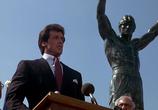 Сцена из фильма Рокки 3 / Rocky III (1982) Рокки III сцена 5