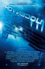 Посейдон / Poseidon (2006)
