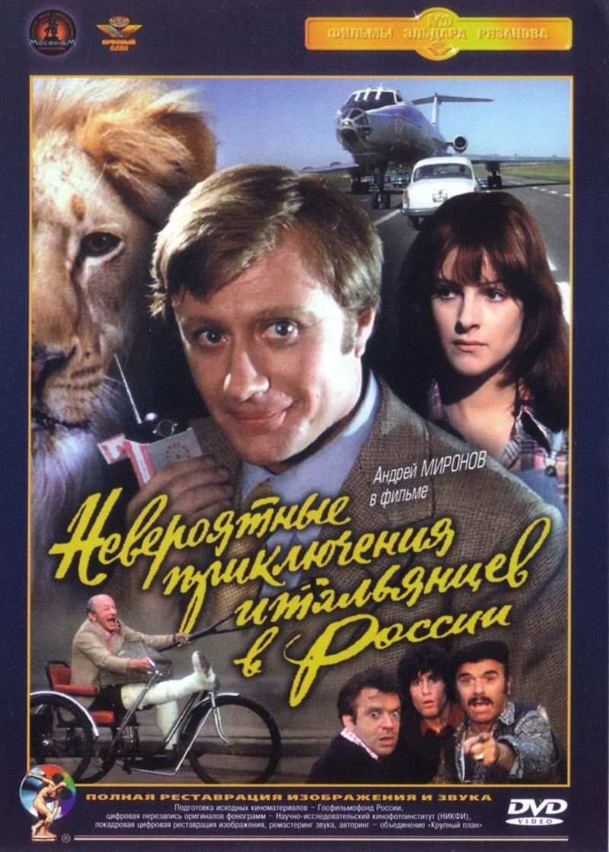 скачать фильмы приключения сериал россия