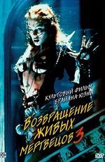 Возвращение живых мертвецов 3 / Return of the Living Dead III (1993)
