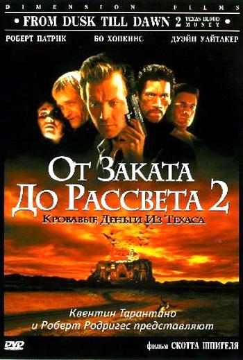 От заката до рассвета 2: кровавые деньги техаса (1999) смотреть.