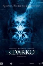 «С. Дарко» — 2009